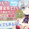 Nelke And The Legendary Alchemists: Atelier Of A New Land Special Broadcast Set For July 10