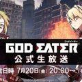 God Eater Official Broadcast Set For July 20